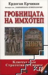 Гробницата на Имхотеп (ISBN: 9789549994988)