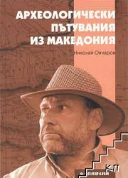 Археологически пътувания из Македония (ISBN: 9789545797910)