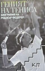Геният на тениса: Биография на Роджър Федерер (ISBN: 9789549232646)