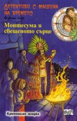 Детективи с машина на времето: Монтесума и свещеното сърце (ISBN: 9789546255938)