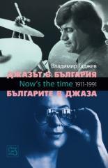 Джазът в България. Българите в джаза (ISBN: 9789543217410)