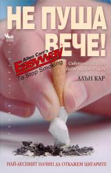 Не пуша вече! (ISBN: 9789544741341)