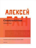 Constructivism (ISBN: 9788493923129)