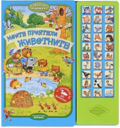 Моите приятели животните (ISBN: 9789542608745)
