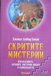 Скритите мистерии (ISBN: 9789546263452)