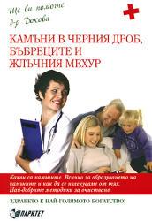 Камъни в черния дроб, бъбреците и жлъчния мехур (ISBN: 9789549886320)