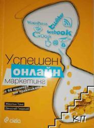 Успешен онлайн маркетинг (ISBN: 9789542808343)