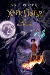 Хари Потър и Даровете на смъртта (ISBN: 9789542701514)