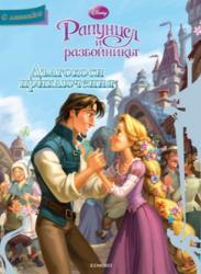 Дългокоси приключения (ISBN: 9789542705475)