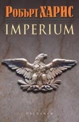 Imperium (ISBN: 9789547691391)