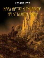 Крал Артур и рицарите на Кръглата маса (ISBN: 9789545843822)