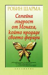 Семейна мъдрост от Монаха, който продаде своето ферари (ISBN: 9789548208529)