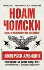 Имперски амбиции (ISBN: 9789545857256)