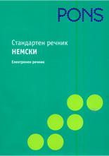 Стандартен речник CD (ISBN: 9789543440047)
