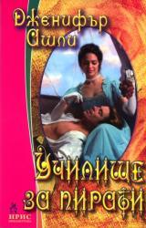 Училище за пирати (ISBN: 9789544550738)