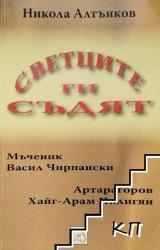 Светците ги съдят: Мъченик Васил Чирпански. Артарагоров Хайг-Арам Пилигян (ISBN: 9789543217816)