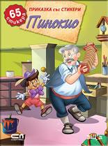 Приказка със стикери: Пинокио (ISBN: 9789546859785)