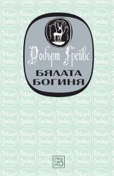 Бялата Богиня (ISBN: 9789543218004)