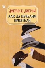 Как да печелим приятели (ISBN: 9789545973253)