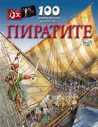 Пиратите (ISBN: 9789546256614)