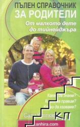 Пълен справочник за родители (ISBN: 9789549882803)