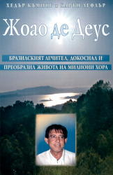Жоао де Деус. Бразилският лечител, докоснал и преобразил живота на милиони хора (ISBN: 9789549252514)