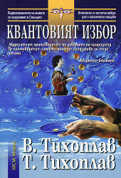 Квантовият избор (ISBN: 9789548477987)