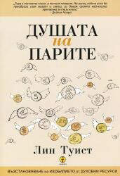 Душата на парите (ISBN: 9789549882995)