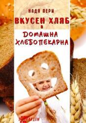 Вкусен хляб в домашна хлебопекарна (ISBN: 9789548231237)