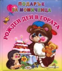 Подарък за момиченца: Рожден ден в гората (ISBN: 9789544316273)