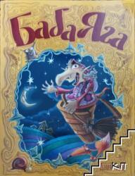 Баба Яга (ISBN: 9789545273742)