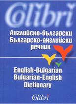 Английско-български. Българско-английски речник (ISBN: 9789545291753)