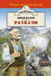 Разкази Иван Вазов (ISBN: 9789542606161)