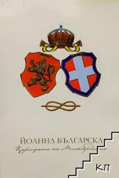 Йоанна Българска (ISBN: 9789549112153)