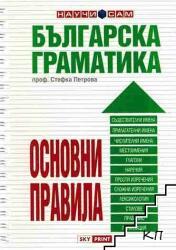Българска граматика (ISBN: 9789543900299)