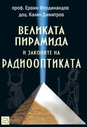 Великата пирамида и законите на радиооптиката (ISBN: 9789543217878)
