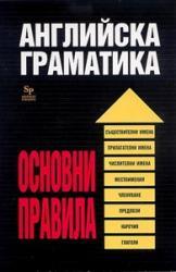 Английска граматика (ISBN: 9789549351392)