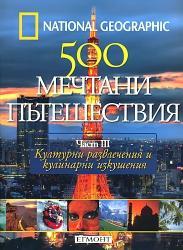 National Geographic: 500 мечтани пътешествия, част III (ISBN: 9789542705246)