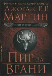 Пир за врани (ISBN: 9789545859649)