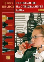Технология на специалните вина Т. II (ISBN: 9789542921028)