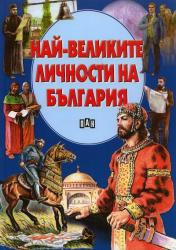 Най-великите личности на България (ISBN: 9789546577894)