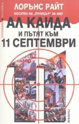 Ал Кайда и пътят към 11 септември (ISBN: 9789547335363)