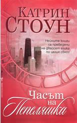 Часът на Пепеляшка (ISBN: 9789545859205)