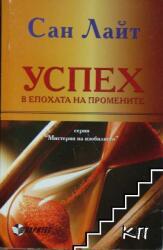 Успех в епохата на промените (ISBN: 9789549886641)