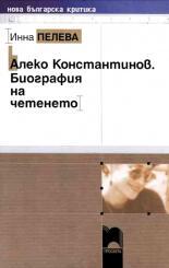 Алеко Константинов. Биография на четенето (ISBN: 9789540112534)