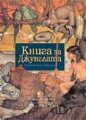 Книга за джунглата (ISBN: 9789545858024)