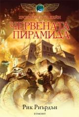 1: Червената пирамида (ISBN: 9789542705864)