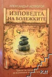 Изповедта на болежките (ISBN: 9789548454834)