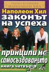 Принципи на самосъздаването (ISBN: 9789548086516)