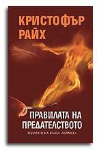 Правилата на предателството (ISBN: 9789542609872)